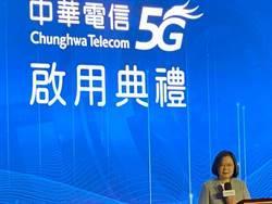 《通信網路》小英、五月天加持 中華電5G開台好熱鬧