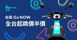 GoShare攜手宏佳騰於台南上路 首波投放200台
