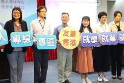 北市推友善香港專案 官網成立「港澳專區」