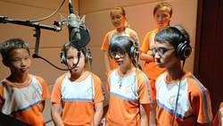 台南畢業MV校友幫大忙 將軍國小畢業生進錄音室