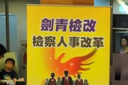 陳隆翔不受懲戒 劍青檢改批監委淪政治打手