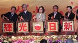 台灣創經濟奇蹟 蔡英文感謝會計師背後輔導