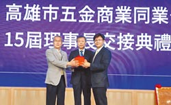 坤展貿易總座陳威豪 當選高市五金公會理事長