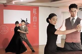 紅白玫瑰齊跳舞 踩著探戈舞步玩曖昧