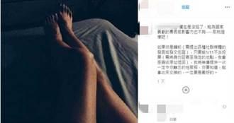 PO美腿照提供性服務!「他」要韓粉別投票 悽慘下場曝