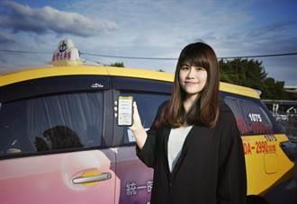 搭台灣大車隊用三倍券四種形式隨你付 金門服務八月開放預約