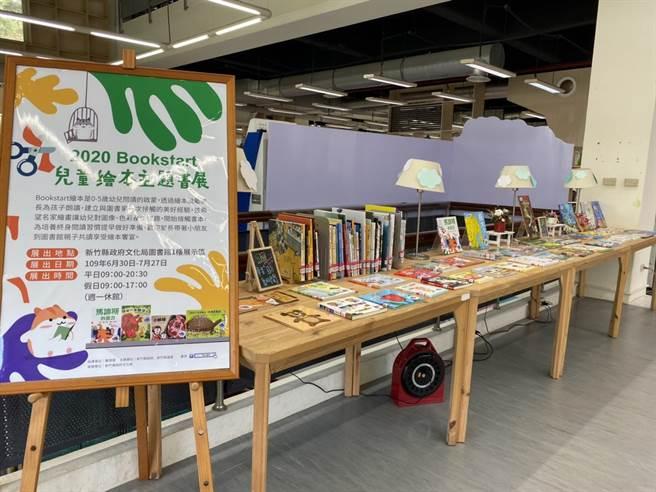 文化局圖書館同步舉辦Bookstart繪本書展,至7月26日止。(莊旻靜攝)