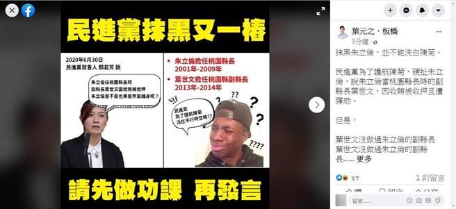 新北市议员叶元之晚间在脸书打脸民进党发言人顏若芳。(翻摄自叶元之脸书)