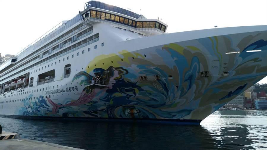 星夢郵輪探索夢號30日上午7時許順利停靠基隆港。(航港局提供)