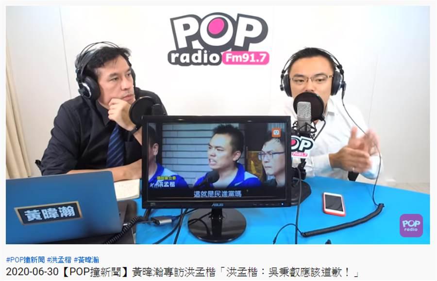 國民黨立委洪孟楷在節目《POP撞新聞》中透露國民黨還會有動作。(圖/摘自《POP撞新聞》YouTube)