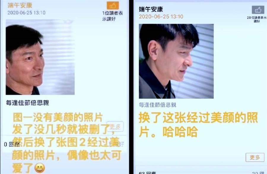 劉德華PO了左邊照片後秒刪,補發右邊照片。(圖/翻攝自搜狐娛樂)