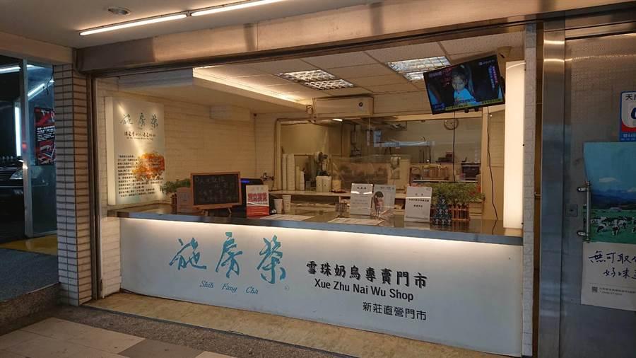 新莊輔仁大學旁的施房茶珍奶,使用高檔材料,有台灣最貴珍奶之稱。(中時電子報 吳岳修攝)