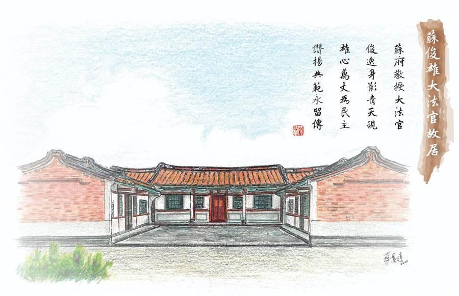 蘇俊雄大法官故居。(台南市六甲區公所提供/劉秀芬台南傳真)