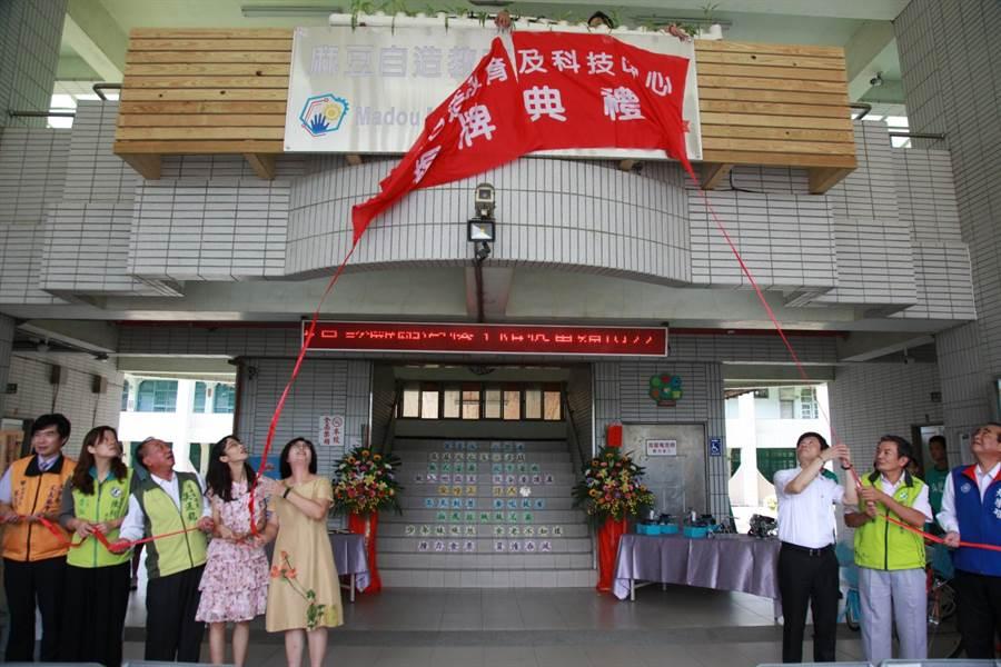 台南市麻豆國中自造教育及科技中心30日舉行揭牌儀式。(台南市麻豆國中提供/劉秀芬台南傳真)