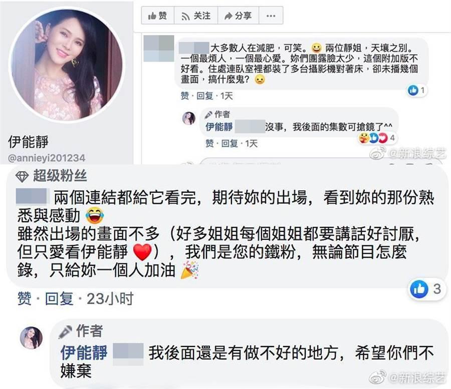 網流傳伊能靜在臉書回應網友。(圖/翻攝自新浪綜藝微博)