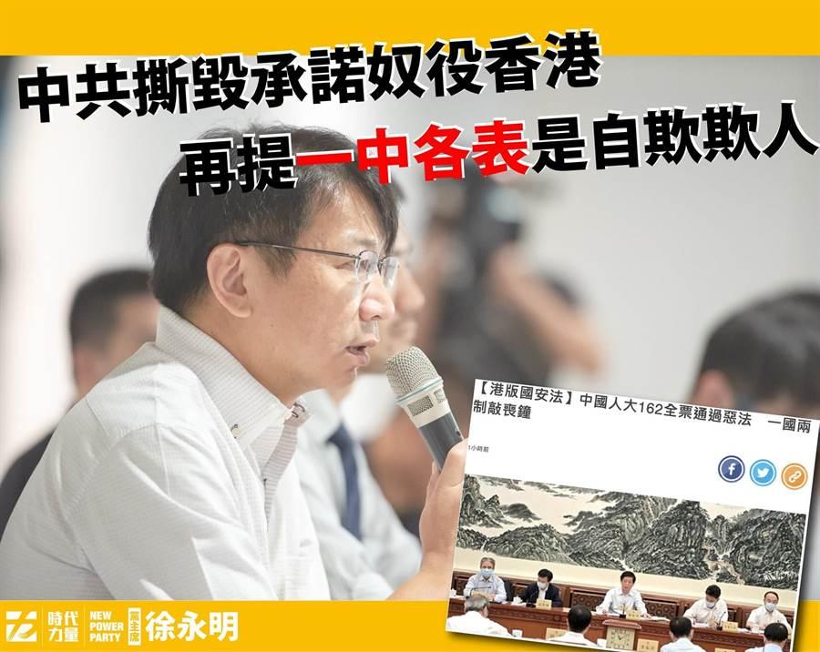 時力黨主席徐永明 (翻攝徐永明臉書)