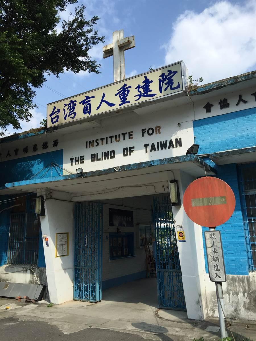 創立於民國41年的台灣盲人重建院,已幫助超過萬名視障者。(照片/林仕榮 提供)