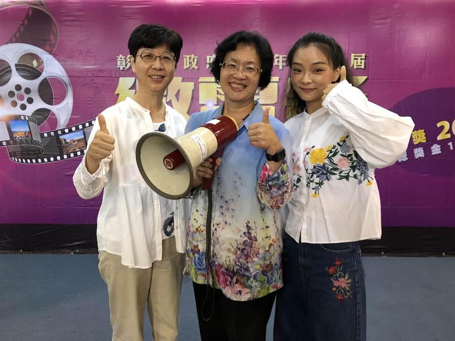 郭珍弟(左起)、彰化縣長王惠美、余佩真一同出席活動。(姚經玉提供)