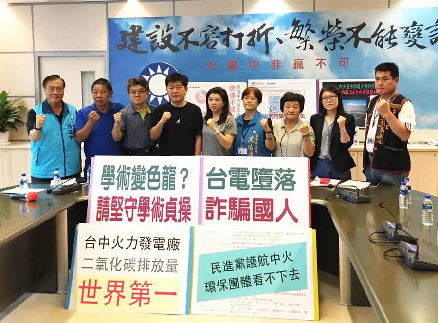 台中市議會國民黨團議員今日舉行記者會,高喊「抗煤保命、守護健康」!要求學者專家不要做「學術變色龍」。(陳世宗攝)