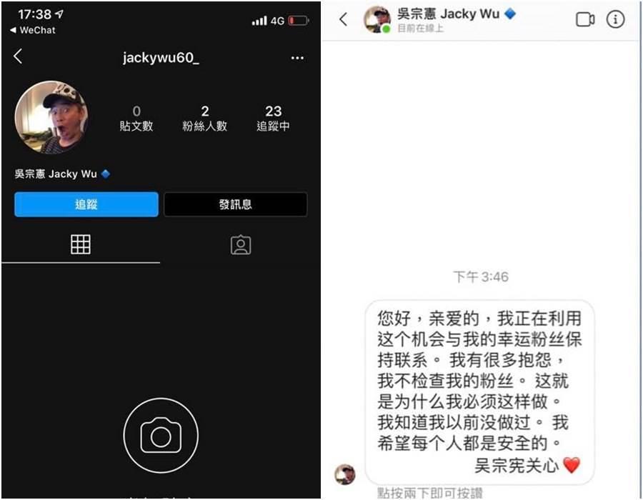 吳宗憲公開假冒者帳號,呼籲粉絲不要受騙。(圖/翻攝自臉書)