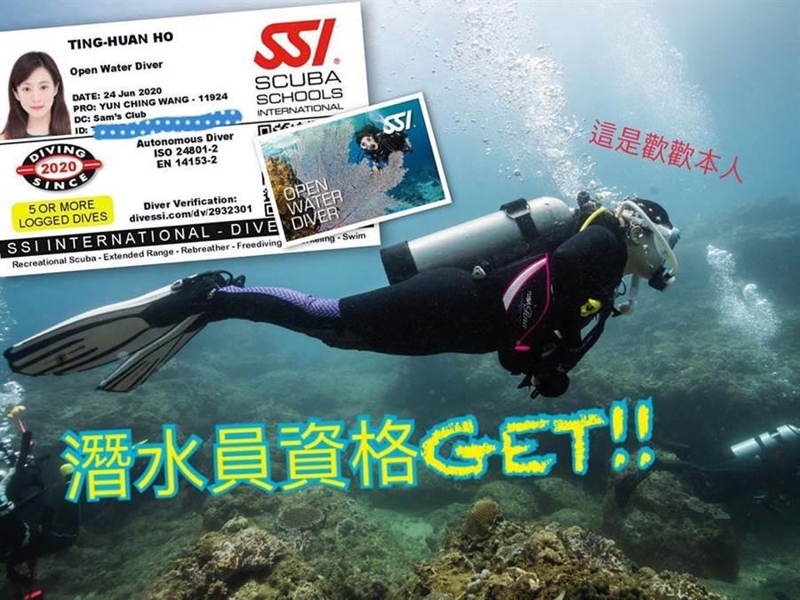 何庭歡考到潛水員執照。(取自何庭歡臉書)