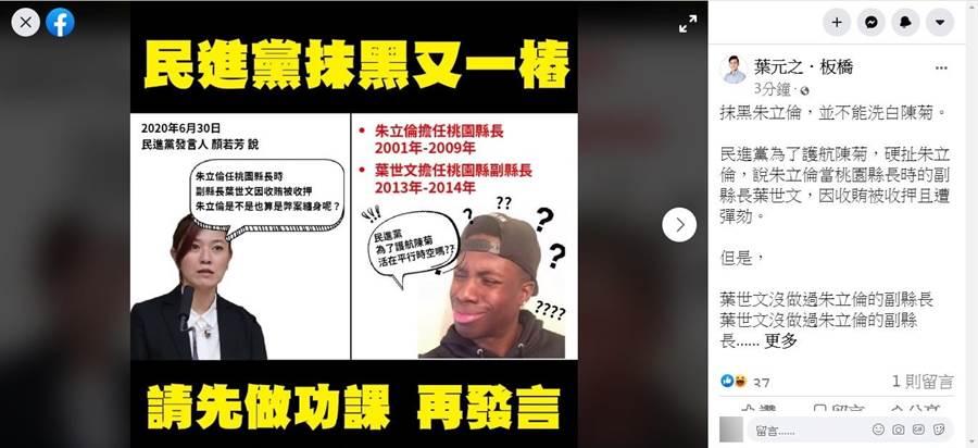 新北市議員葉元之晚間在臉書打臉民進黨發言人顏若芳。(翻攝自葉元之臉書)