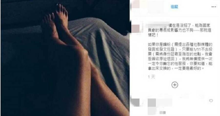 PO美腿照提供性服務!「他」要韓粉別投票 下場曝光(圖片截自/網友IG)