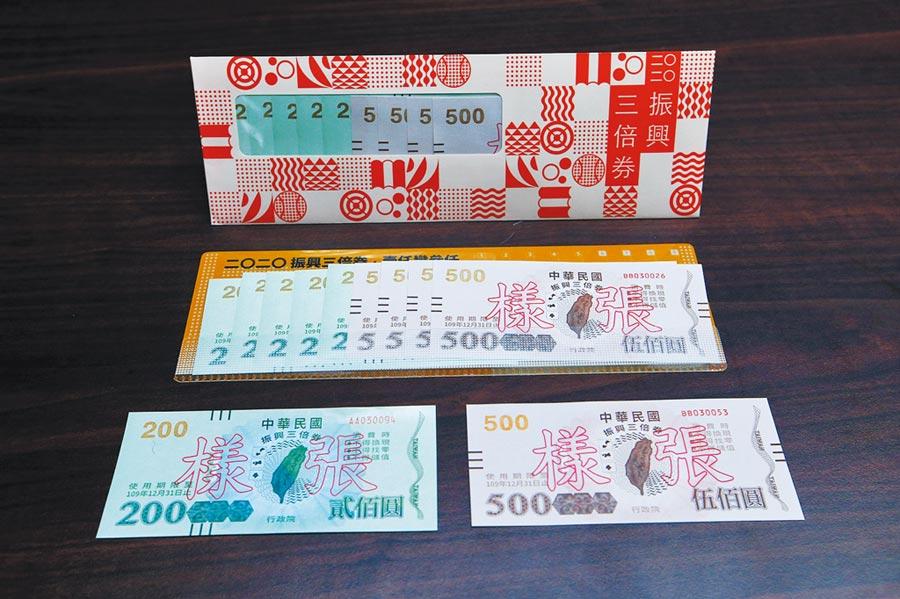 振興三倍券終於要上市了,但漏洞百出,被網友戲稱「三振券」。(陳信翰攝)
