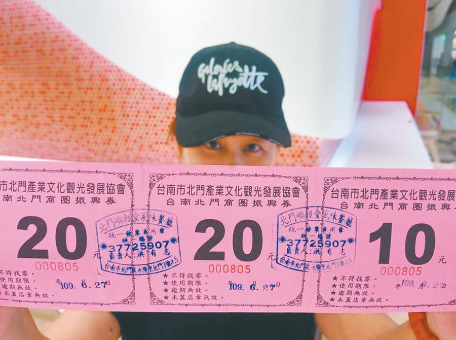 台南市北門產業文化觀光協會整合北門商圈店家,打算印製面額較小的消費券讓民眾兌換。(莊曜聰攝)