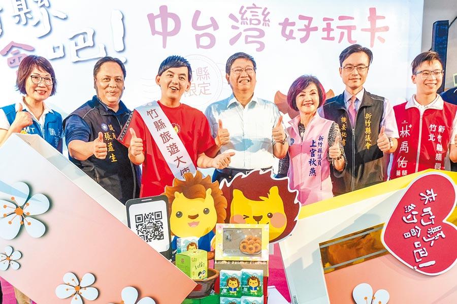 新竹縣長楊文科(中)與藝人黃子佼(左三)等人宣傳「中台灣好玩卡─新竹縣限定版」,將在7月1日上線開賣。(羅浚濱攝)
