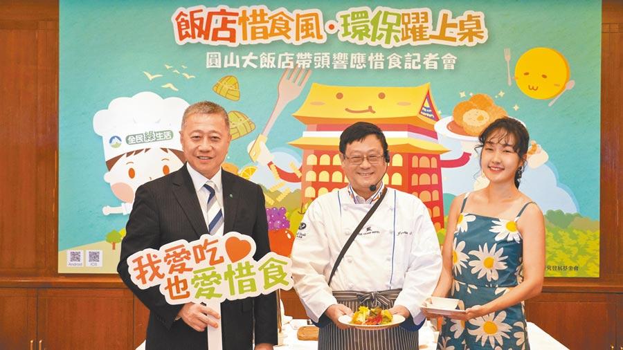 巴鈺(右起)和環保署張子敬署長、圓山大飯店楊守毅總經理一起宣導惜食觀念。(環保署提供)