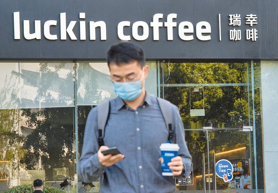 瑞幸財務造假事件不斷發酵,圖為一位市民經過北京市朝陽區瑞幸咖啡門市。(中新社資料照片)
