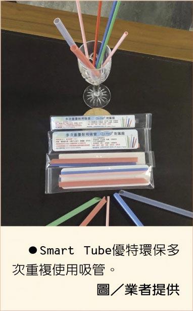 Smart Tube優特環保多次重複使用吸管。圖/業者提供