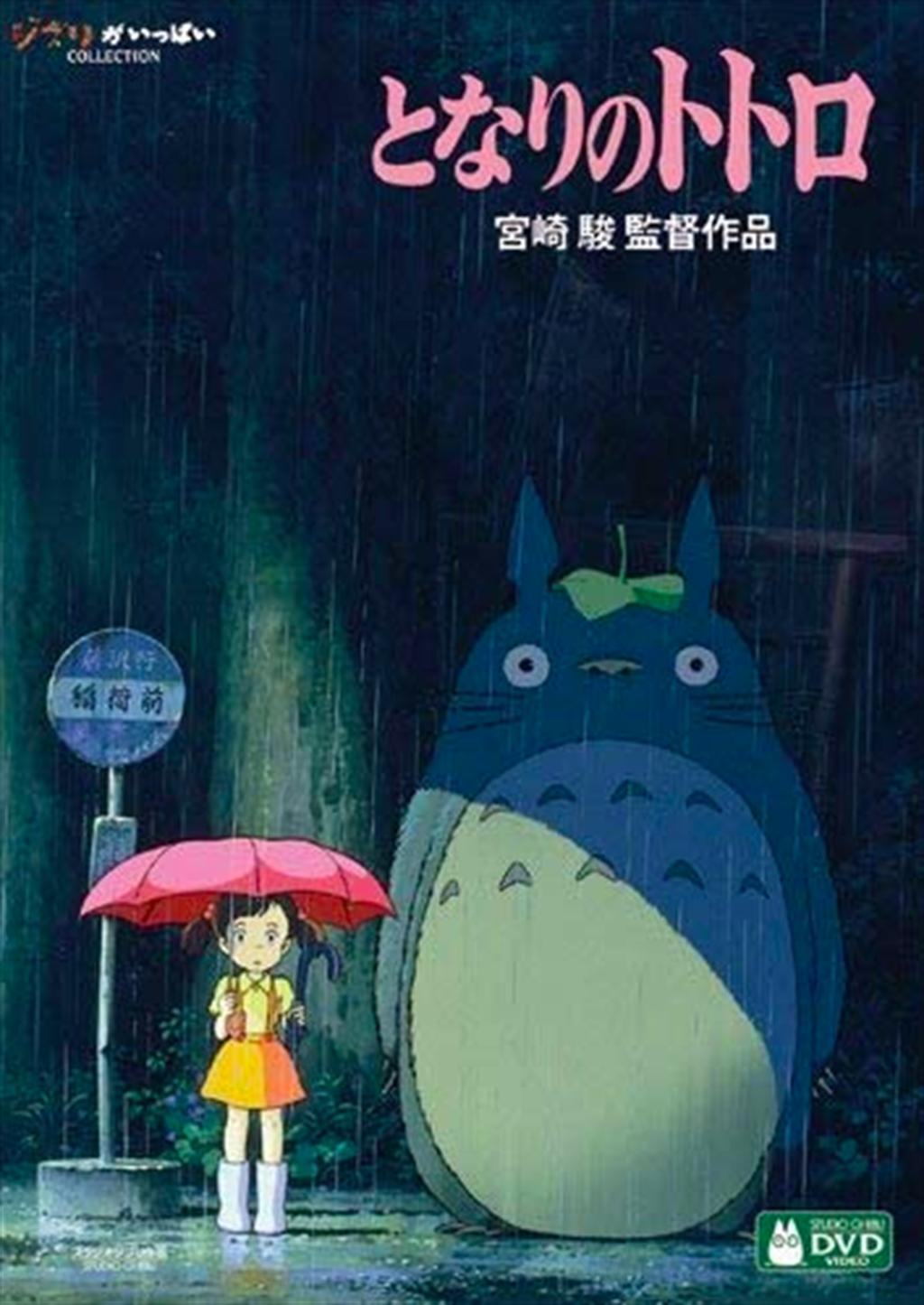 日本動畫《龍貓》。(取自amazon.co.jp)
