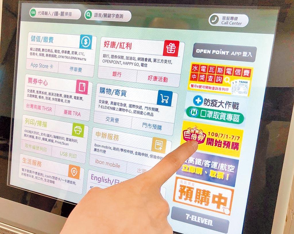 4大超商機台新增振興三倍券預購專區。(7-11提供)