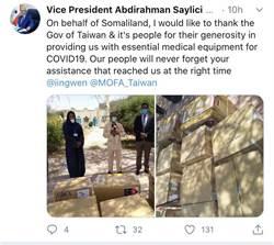 建交前奏? 索馬利蘭將派遣駐台代表