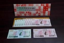 「2000元收」三倍券剛開放預購 已出現收券潮