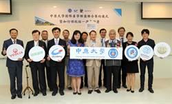 中原大學國際產學聯盟 協助產業升級再創高峰