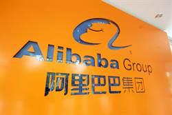 阿里3年加碼2000億人幣 扎根數位基建