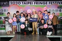 台北藝穗節8月22開跑 7月3日開始售票