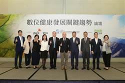 資誠:台灣數位醫療 應考慮策略聯盟