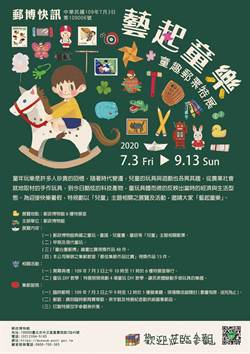 中華郵政藝起童樂-童趣郵票特展 7/3登場