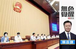 無色覺醒》賴岳謙:陸人大常委會通過!港國安法正式實施!