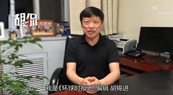 美陸相互限縮媒體 胡錫進透露:北京決心「奉陪到底」