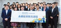政大金融學系教授楊曉文:引進跨國講師 建構永續金融教育平台