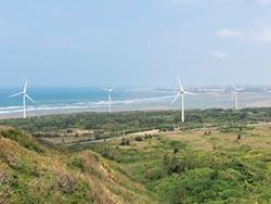 綠能再下一城 台汽電入主苗栗風力