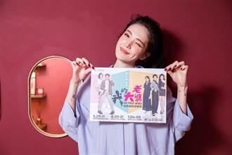 許瑋甯《我的大老婆》舞台劇處女秀將首演 壓力大狂做惡夢