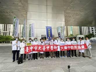 30多名醫師怒吼「無煤中火救胎兒」不排除上街抗議