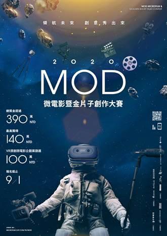 2020 MOD微電影創作大賽新賽制登場 首推VR百萬企劃徵件