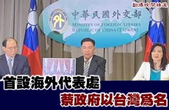 首設海外代表處 蔡政府以台灣為名